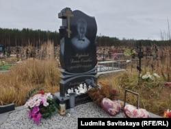 Могила Дениса Муравьева