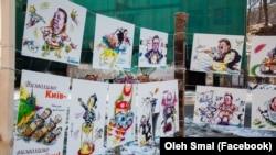 Виставка карикатур Олега Смаля під час Революції гідності. Київ, лютий 2014 р.
