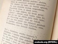 Wincuk Marcinkiewicz. Ščeroŭskije dažynki ; Kupałła : apowieści / Wydańnie druhoje. — Pieciarburh: Zahlanie sonce i ŭ naše wakonce, 1910.