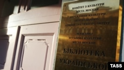 Вход в Библиотеку украинской литературы в Москве