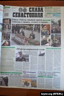 Газета «Слава Севастополя» от 11 мая 2005 года