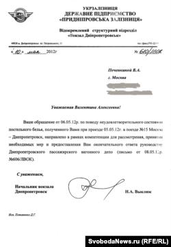 Ответ начальника Днепропетровскаго вокзала на жалобу пассажира