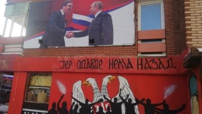 Wilson: Moskva je spojila ove alate sa svojom pozicijom u Savjetu bezbjednosti UN-a i svojim istorijskim vezama da bi ostvarila uticaj (Na fotografiji grafit u Mitrovici, Kosovo)