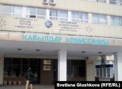 Один из корпусов Евразийского национального университета имени Л. Н. Гумилева. Астана.