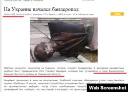 Скріншот з сайту Politikus.ru