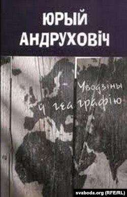 Юры Андруховіч. Уводзіны ў геаграфію. Менск, Логвінаў, 2006