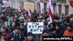 ФОТАГАЛЕРЭЯ: Шэсьце нацыянальнага сьцяга прайшло цэнтральнымі вуліцамі Менску