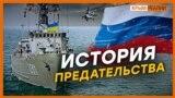 Как захватили последний украинский корабль в Крыму | Крым.Реалии ТВ (видео)