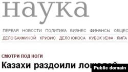 Gazeta.ru веб-сайтынан көрініс.