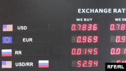 Пункт обмена валют в Баку
