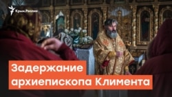 Церковь вне закона? Задержание архиепископа Климента   Радио Крым.Реалии