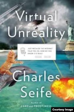 Обложка книги Чарльза Сейфа «Виртуальная нереальность»