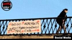 Акцыі анархістаў Екацярынбургу ў падтрымку Дзьмітрыя Паліенкі