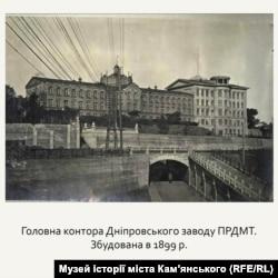 Кам'янське, Верхня колонія, фото з сайту https://museumkamyanske.com.ua/