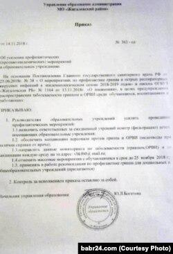 Приказ главы управления образования администрации Жигаловского района о вводе фильтрации детей и отмене массовых мероприятий