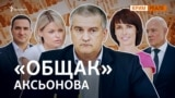 teaser - Общак Аксьонова - KrymRealiji