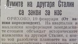 Rabotnichesko Delo Newspaper, 20 February 1951