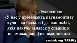 Яркія цытаты Лукашэнкі з выбарчага ўчастку