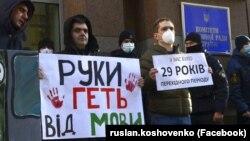 Під час акції біля будівлі комітетів Верховної Ради України на підтримку української мови та мовного закону. Київ, 3 березня 2021 року
