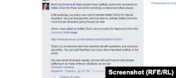 "Сообщение Марка Цукерберга о сервисе ""Проверка безопасности"""