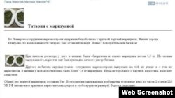 Новокузнецки шәһәре интернет-сәхифәсендә чыккан мәкалә