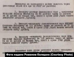 Наказ про оплату членам експертної комісії у справі Петра Колесника