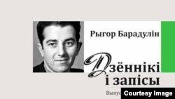 Кніга, Рыгор Барадулін - Дзённік і запісы