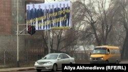 Билборд фермеров Алматинской области с надписью «Чиновник! Руки прочь от нашей земли». Талдыкорган.