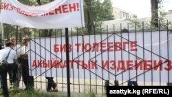 Нариман Түлеевдин жактоочулары.