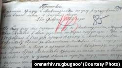 """Оренбург, протокол """"о людоедстве""""."""