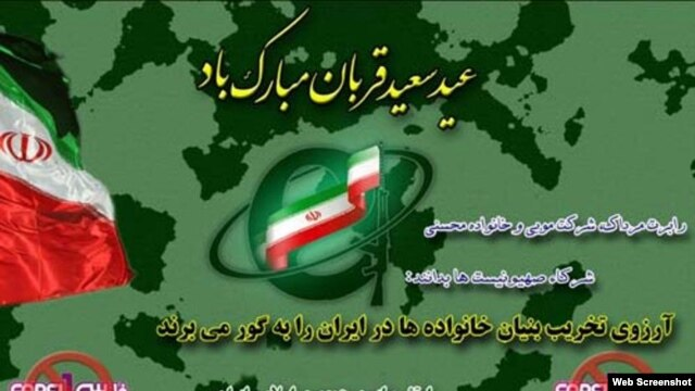 """""""Rupert Murdoch, the Moby company, the Mohseni family, and the Zionists partners should know that they will take the wish to destroy the structure of Iranian families with them to the grave,"""" Iranian Cyber Army."""