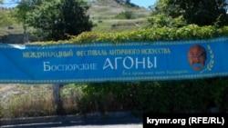 Официальная церемония закрытия XVII фестиваля античного искусства «Боспорские агоны». Керчь, июнь 2015 года
