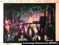 """Группа Pluxus в клубе """"Вавилон"""""""