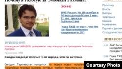 Муқоисаи матни Ҳамидов ва Янукович дар Интернет