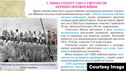 Актор Кіану Рівз в українському підручнику з історії