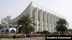 ساختمان مجلس ملی کویت