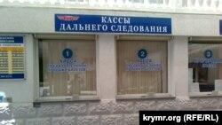 Так виглядають нині каси на колись багатолюдному залізничному вокзалі Севастополя