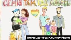 Рисунок в поддержку ЛГБТ-семей, за который Юлию Цветкову будут судить повторно