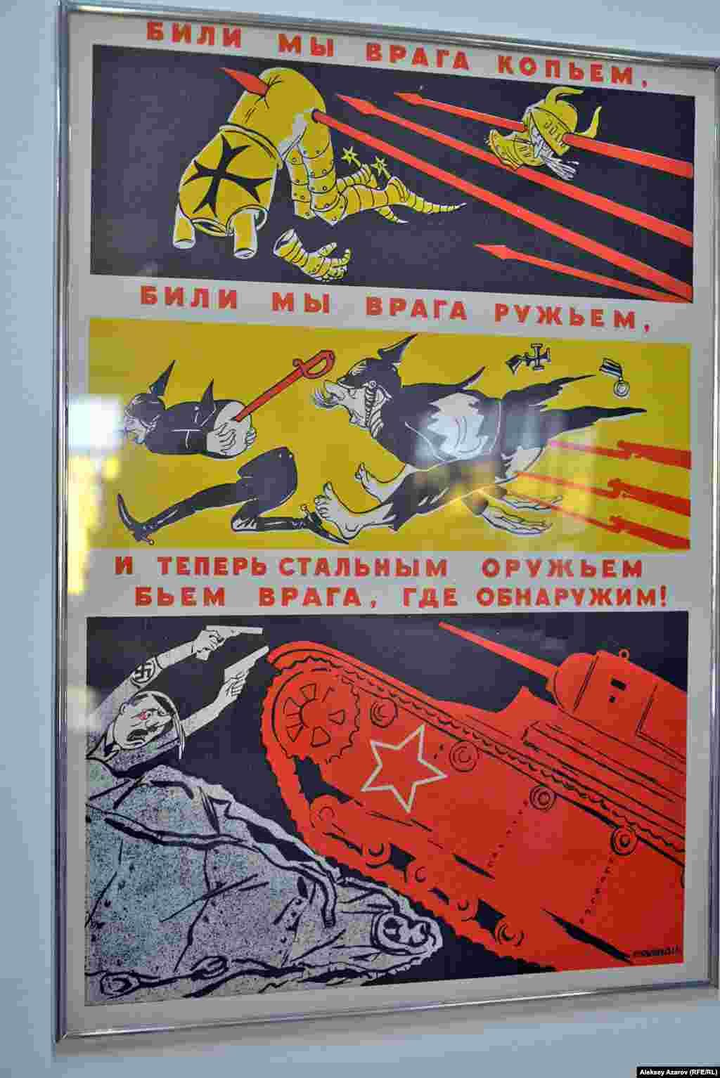 Первым плакатом в коллекции Бориса Бруля, по словам арт-менеджера галереи«Улар», стал этот плакат Кукрыниксов. Для тех, кто не знает или не помнит, Кукрыниксы – это творческий псевдоним трех советских графиков и живописцев (Михаила Куприянова, Порфирия Крылова и Николая Соколова), составленный из первых слогов двух первых фамилий (Ку и Кры) и первого слога и первого звука имени и фамилии третьего члена творческого коллектива (Никс). Кукрыниксы успешно работали в жанрах политического плаката и политической карикатуры и считаются их классиками. Этот плакат был создан в 1941 году, в годы войны. Автор текста на нем – советский писатель и поэт Валентин Катаев.