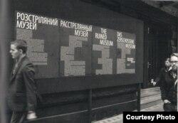 «Розстріляний музей» – есе Сергія Жадана в Берліні