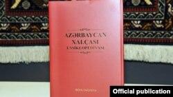 Azərbaycan xalçası ensiklopediyası