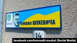 Улица Романа Шухевича в городе Мукачево
