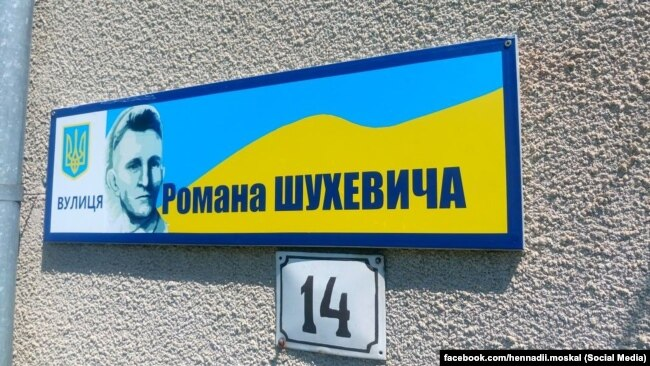 Вулиця імені Романа Шухевича, яку відкрили у Мукачеві до 110-річчя від народження головного командира УПА. Мукачево, 30 червня 2017 року