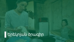 Դեկտեմբերի 18-ի մամուլ