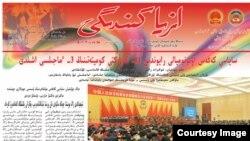 Фрагмент первой полосы газеты на казахском языке «Азия кіндігі» (Центр Азии), издающейся в Китае.