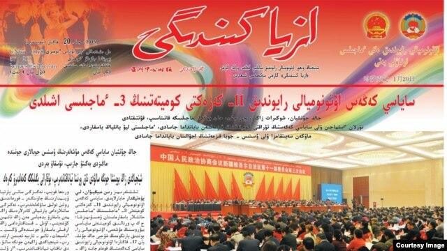 """Қытайдағы қазақ тілінде шығатын """"Азия кіндігі"""" газеті."""