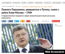 скріншот з сайту російського каналу «РЕН-ТВ»