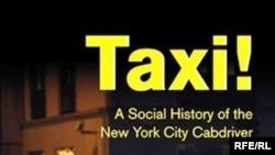 Грэм Рассел Гао Ходжес «Такси! История нью-йоркских водителей»