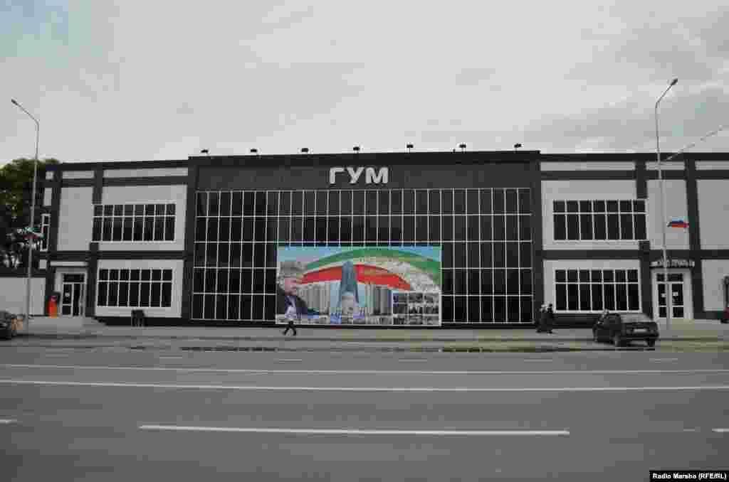 Отреконструирован и главный торговый центр города.