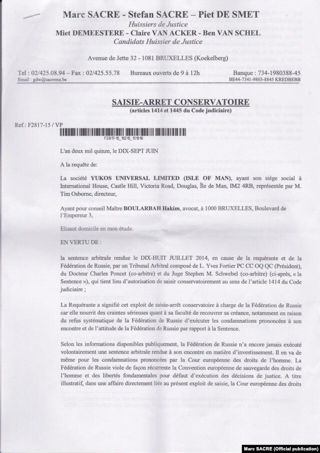 Судебный документ, позволяющий арестовать имущество России за рубежом - страница 1